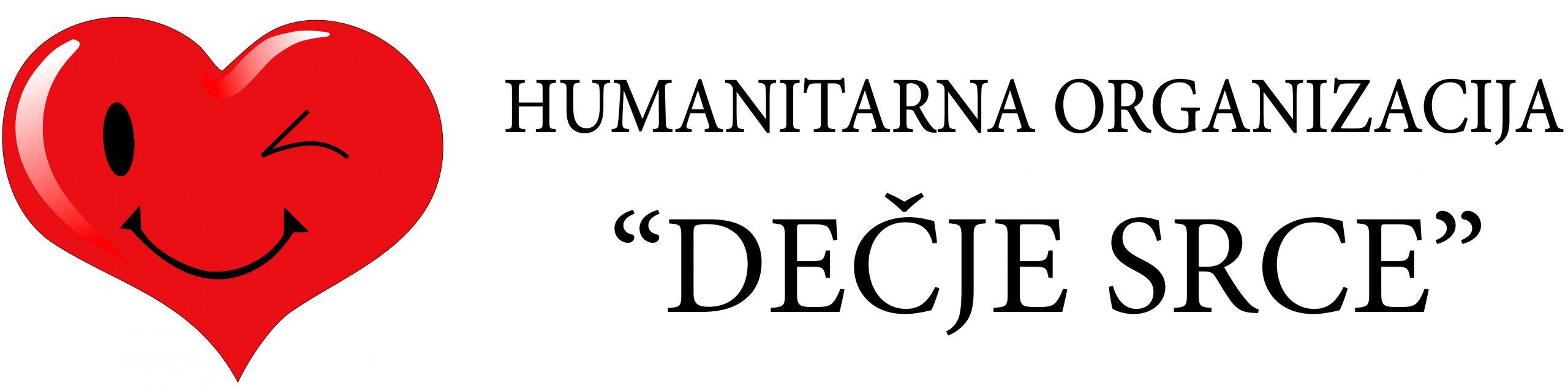 """Humanitarna organizacija """"DEČJE SRCE"""""""